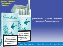 СИГАРЕТЫ QUEEN SUPER SLIMS MENTHOL