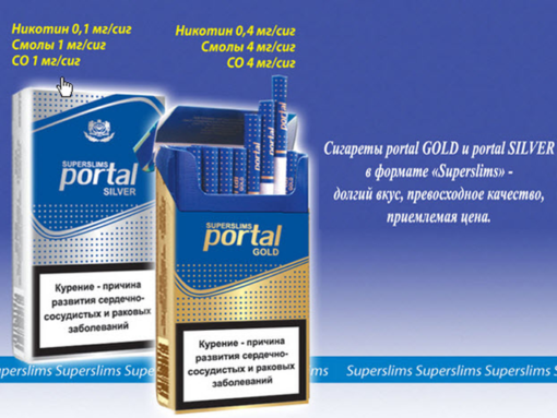 СИГАРЕТЫ PORTAL SILVER SUPER SLIMS